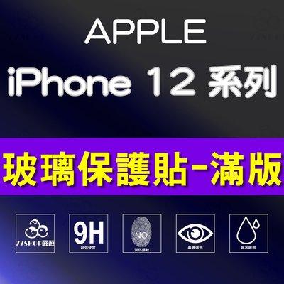 APPLE iPhone 12 iphone12 系列 滿版 9H 鋼化玻璃膜 保護貼 台創達【77shop】