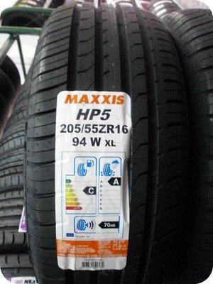 ***天下第一輪***MAXXIS 瑪吉斯 HP5 205/55/16 完工價2400