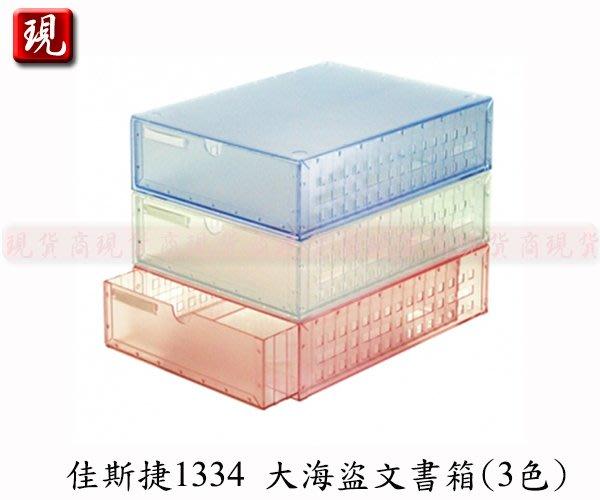 【現貨商】台灣製造 佳斯捷1334 大海盜文書箱/收納盒/小物籃/醬料罐收納好幫手(粉色)