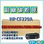 HP CF279A 79A 6支免運 M12A/M12w/M26a/M26nw 副廠碳粉匣【119PC電腦維修站】近彰師