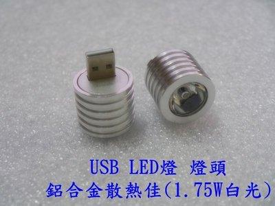 【鉅珀】USB燈頭 (1.75W聚白光) LED聚光手電筒 可當LED宿舍電腦桌 露營燈/ 檯燈/ 野營燈/ 閱讀燈/ 聚光燈 台中市