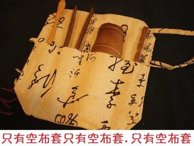 自在坊 手工碳化竹片茶則四件布包(只有布包) 功夫茶道六君子 茶道配件 日式手工竹製茶則 茶針 茶撥 茶夾