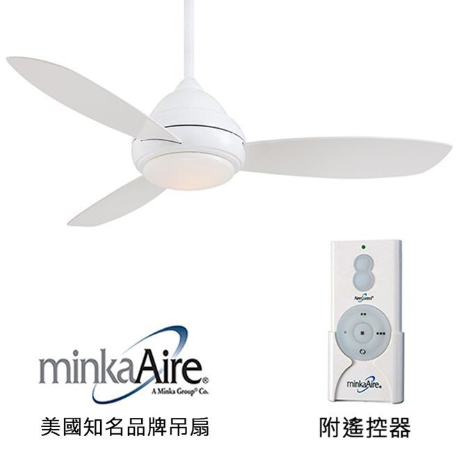 [top fan] MinkaAire Concept I 52英吋吊扇附燈(F517-WH)白色 適用於110V電壓