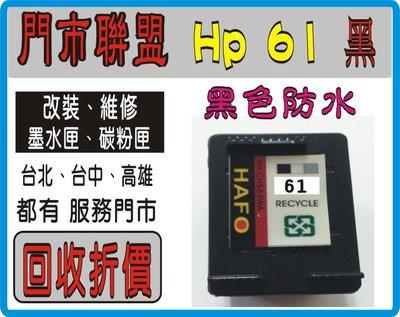 (2顆免運) HP 61  防水黑色 環保匣 2620/2540/1010/60/21/60/810/740 XL 8C