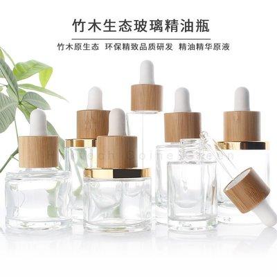 竹木生態環保滴管瓶精油精華原液玻尿酸玻璃空瓶竹滴管瓶【選項有分大小價格】