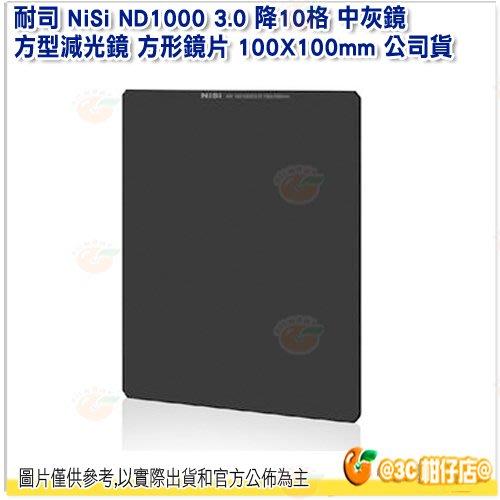 送清潔擦 耐司 NiSi ND1000 3.0 降10格 中灰鏡 方型減光鏡 方形鏡片 100X100mm 公司貨