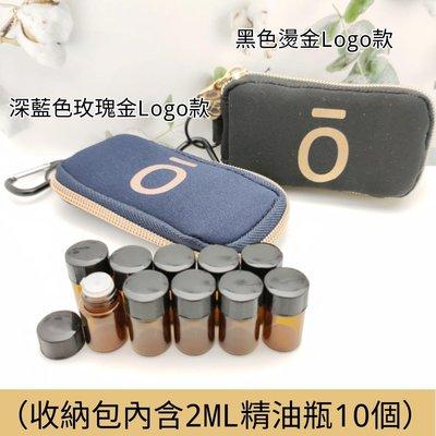 隨身攜帶鑰匙扣精油包(附10個2ML精油瓶&塑料開瓶器)doTERRA Logo款 黑色金/深藍玫瑰金 精緻典雅有質感 旅行外出收納包
