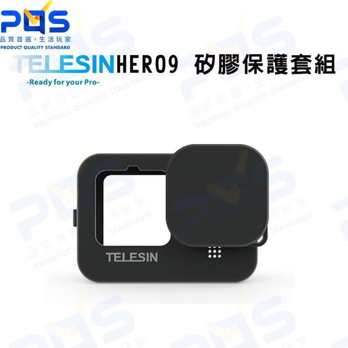 預購 TELESIN HERO9 矽膠保護套組 (黑色) 保護套 GoPro 副廠周邊 台南PQS