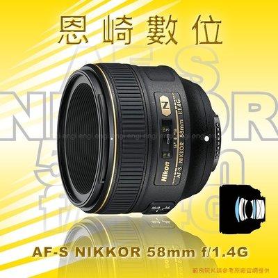 ~恩崎科技~ Nikon AF-S NIKKOR 58mm f/1.4G 適用D610 DF D750 D810 D5