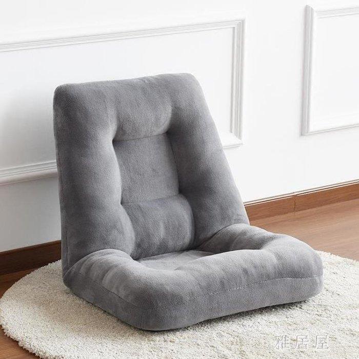 小型沙發多功能布藝床上懶人沙發單人飄窗榻榻米網咖電腦無腿可調節折疊椅 LN1992