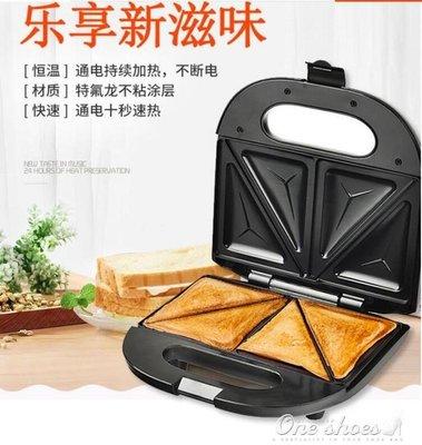 家用全自動三明治機早餐吐司雙面加熱多功能飛碟機三文治烤面包機220V YXS