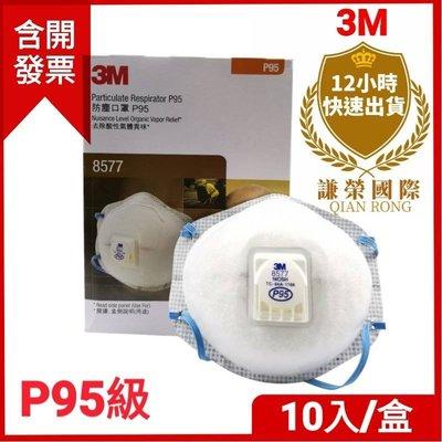 3M口罩P95級8577 去除有機蒸氣專用,特殊活性碳 新加坡製 公司貨(謙榮國際N95)