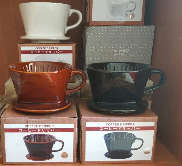 ~嚘呵咖啡~咖啡豆的DNA廠商,自製品牌陶瓷手沖濾杯(黑、白、咖啡)