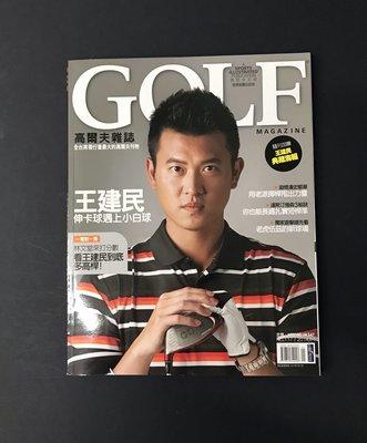 【阿魚書店】GOLF 高爾夫雜誌 2014-01-117-王建民-伸卡球遇上小白球