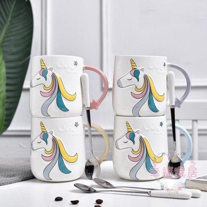 卡通可愛獨角獸陶瓷馬克杯帶勺不帶蓋牛奶咖啡男女學生情侶水杯子