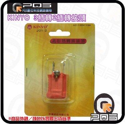 ☆台南PQS☆KINYO 3插轉2插轉接頭 轉換頭 耐熱材質 可將三插頭轉換成二插頭 AC 125V 15A 1650W
