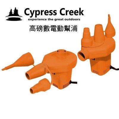 【山野賣客】賽普勒斯 Cypress Creek 高磅數電動充氣幫浦 電動打氣幫浦 適用歡樂時光充氣床墊馬爾地夫夢遊仙境