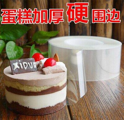西柚姑娘雜貨鋪☛烘焙DIY 蛋糕加厚透明圍邊慕斯硬圍邊10CM 8CM 6CM寬慕斯軟圍邊