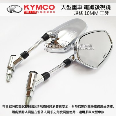 YC騎士生活_KYMCO光陽原廠 電鍍 後視鏡 Nikita 頂客 Dink 刺激 Xciting 重車 後照鏡 兩支裝