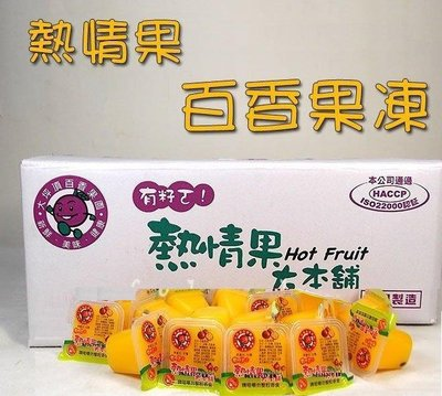 $550含運 熱情果百香果凍(6公斤/箱)~Q嫩好吃,香濃百香果味,100%純手工挖取果汁製造。