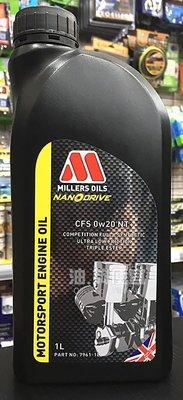 『油夠便宜』Millers 米勒  Oils 英國  CFS 0W20 NT+三酯全合成機油 #6114
