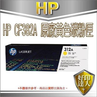 【好印達人】HP CF382A/cf382a 原廠黃色碳粉匣(312A)-2700張  適用-M476DW/M476NW