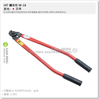 【工具屋】*含稅* HIT 鋼索剪 W-16 輕型 710mm 鋼索夾 電纜線 切斷 鋼絲鉗 鐵心鋁線 鋼絲繩 日本製