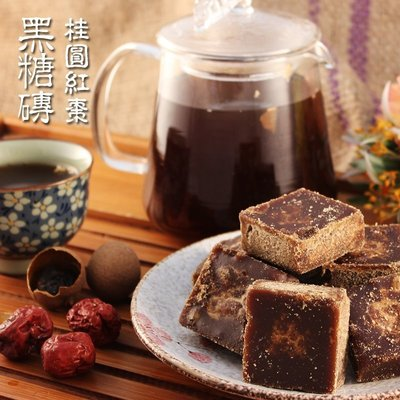 桂圓紅棗黑糖茶磚 黑糖塊 600克 手工黑糖塊  另有玫瑰四物、老薑母、桂圓紅棗薑母 【全健健康生活館】