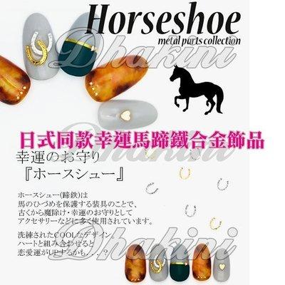 AZ693~AZ694《日系同款幸運馬蹄鐵合金飾品》~日本流行美甲產品~CLOU同款美甲貼鑽飾品喔