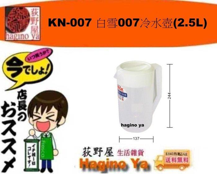 荻野屋   KN-007 白雪007冷水壺(2.5L) /開水壺/泡茶壺/冷水壺/KN007  直購價