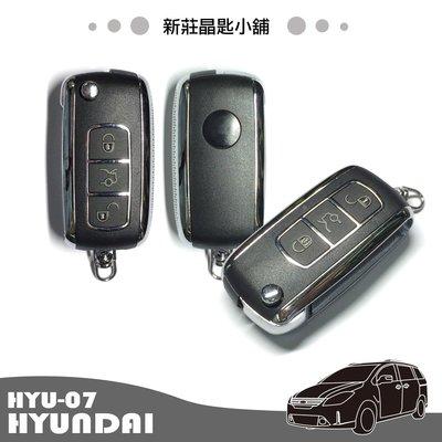 新莊晶匙小舖 現代 HYUNDAI MATRIX i10 整合折疊鑰匙 摺疊遙控晶片鑰匙