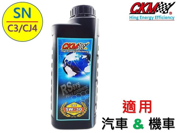 【CKM】RS系列 5W30 超越 原廠 正廠 節能 酯類 全合成 機油 潤滑油 黑油 機車 汽車 汽油 柴油車 適用