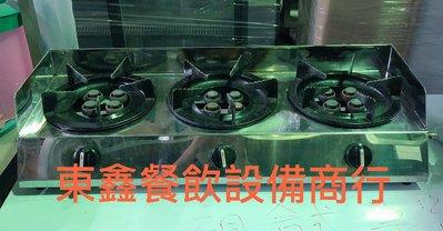 中古 二手 2手  3口海產爐 天然瓦斯 台中市