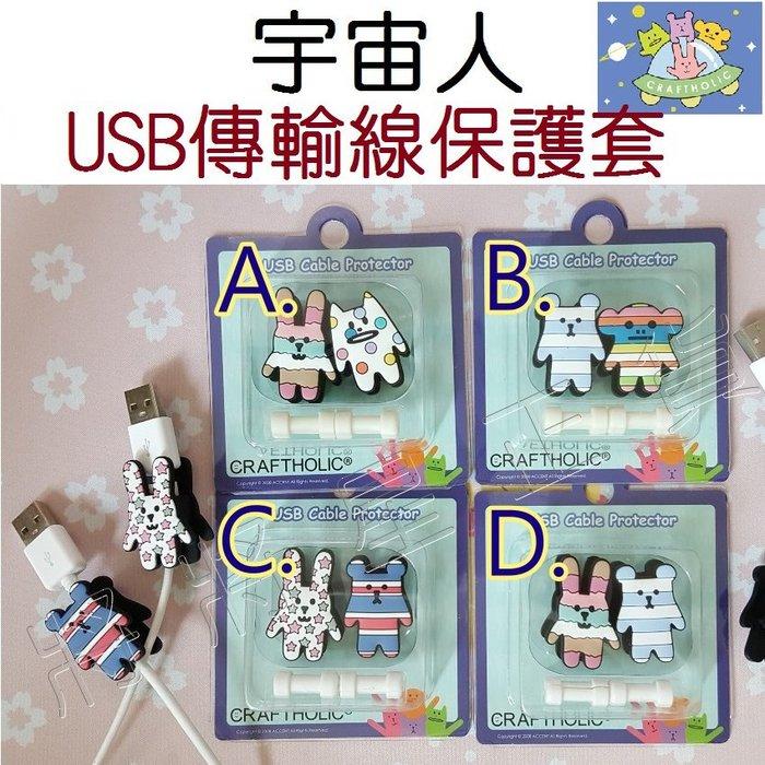 宇宙人(一組2入) USB傳輸線保護套 日本授權台灣限定 熊 兔 貓 猴 Craftholic 數據線接頭