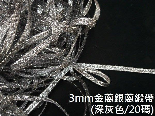☆創意特色專賣店☆3mm金蔥銀蔥緞帶 包裝絲帶 織帶 禮品包裝 DIY材料(約20碼)