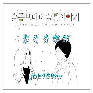 【象牙音樂】韓國電影原聲-- 比悲傷更悲傷的故事 More Than Blue Part 2/權相佑