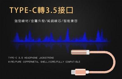 【易控王】Type C 轉 3.5母 音源轉接線(60-070)