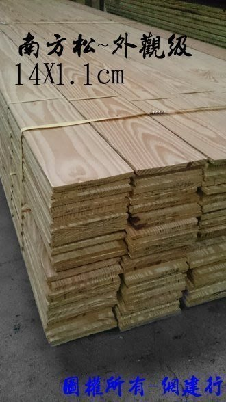 ☆ 網建行 ㊣ 南方松防腐材~【寬14cmX厚1.1cm外觀級~每呎22元】 景觀材 地板 壁板 木材