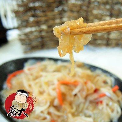 【喬大海鮮屋】味付海蜇 200g ±10% 最鮮甜脆口的海蜇皮 即食小菜,壽司料