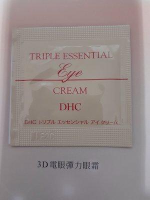 DHC 3D電眼彈力眼霜