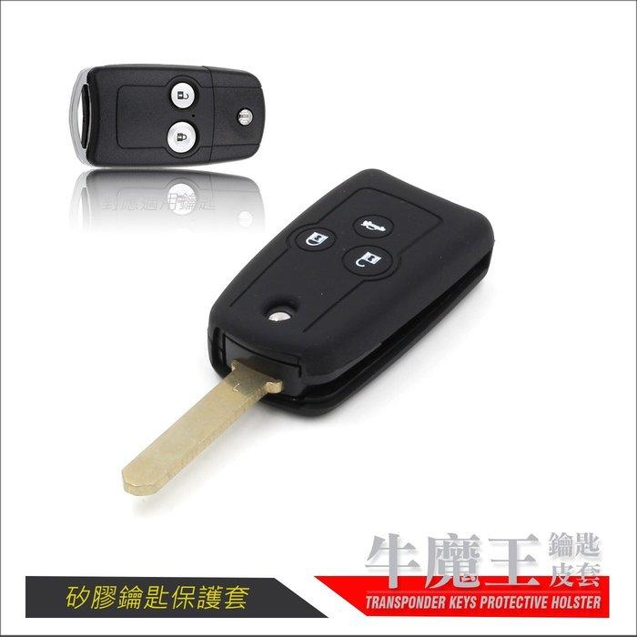 [ 牛魔王 鑰匙矽膠套 ] CR-V4 ACURA CIVIC 9 ACCORD K13 雅歌 晶片摺疊型 鑰匙果凍包