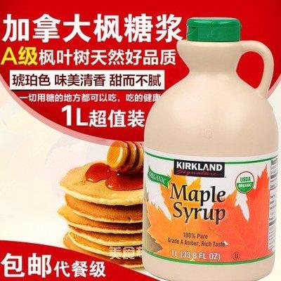 加拿大kirkland maple syrup可蘭楓葉樹糖漿楓糖漿1升 A級