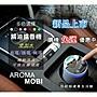 感應式鏡面擴香機 充電/ USB插電兩用 家用/ 車...