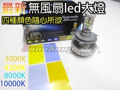 三重賣場 3S 無風扇LED大燈 繼電器 H4規格 直上 YAMAHA 光陽 SYM PGO CPI 宏佳騰