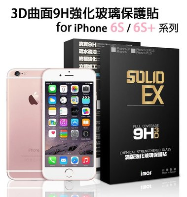 imos iPhone 6/6s Plus 0.4mm SOLID-EX 3D曲面 滿版 康寧 強化 9H玻璃保護貼
