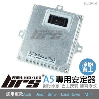 【brs光研社】12V35W-A5 12V35W HID專用安定器 A5 Rover Mini Cooper GOLF
