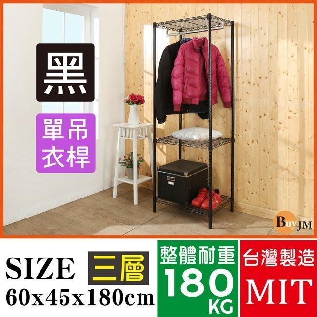 臥室 客廳【居家大師】I-DA-WA029BK 黑烤漆60x45x180cm三層單桿衣櫥 置物架 收納櫃