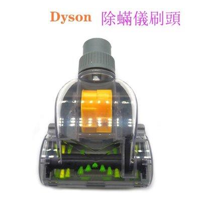 現貨 Dyson戴森吸塵器 除蟎儀配件 內徑32mm 吸塵器除蟎儀刷頭 DC系 V6 V7 V8 V10可通用