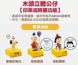 15號氣球查理 7-11 Snoopy 史努比 PEANUTS【木頭立體公仔印章時鐘16款單賣】