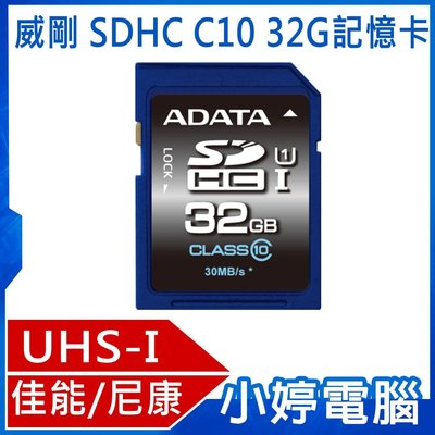 【小婷電腦*記憶卡】全新 威剛 ADATA Premier SDHC UHS-I U1 Class10 C10 32G 記憶卡 含稅